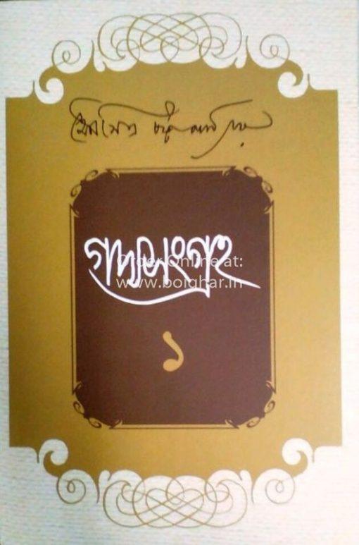 Gadya Sangraha Vol 1 & 2 [Soumitra Chattopadhyay]