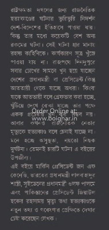 Hatyar Char Adhyay [Kajal Bhattacharya]