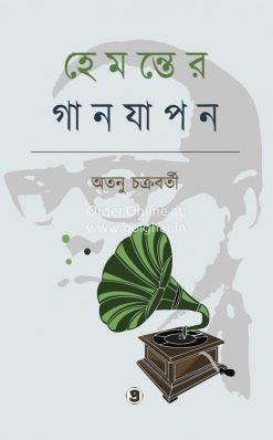 Hemanter Gaanjapan [Atanu Chakraborty]
