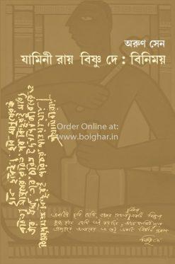Jamini Roy Bishnu Dey Binimoy