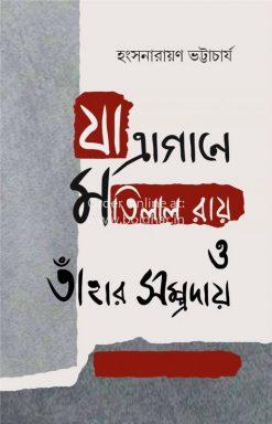 Jatragane Motilal Roy O Tar Sampraday [Hangshanarayan Bhattacharya]