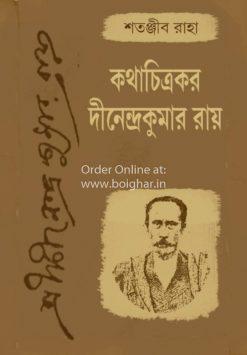 Kathachitrakar Dinendrakumar Roy [Shatanjib Raha]