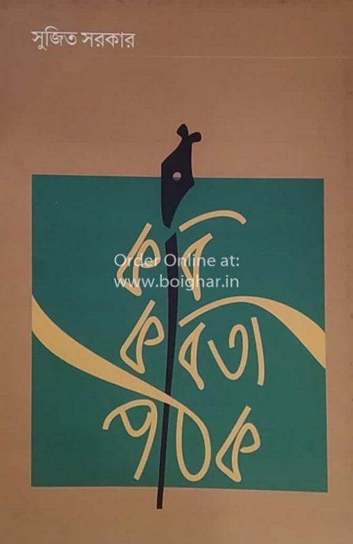 Kobi Kobita Pathak [Sujit Sarkar]