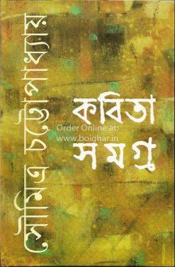 Kobita Samagra [Soumitra Chattopadhyay]