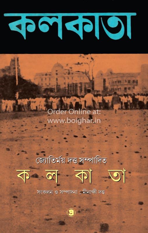 Kolkata [Jyotirmoy Dutta]