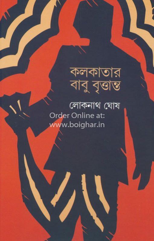 Kolkatar Babu Brittanto [Loknath Ghosh]