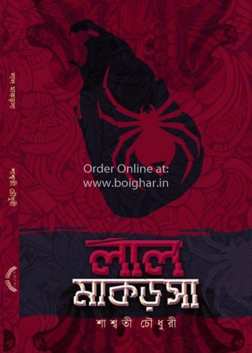 Lal Makorsha [Saswati Chowdhury]