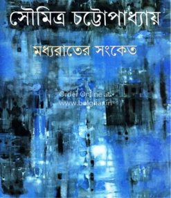 Madhyarater Sanket [Soumitra Chattopadhyay]