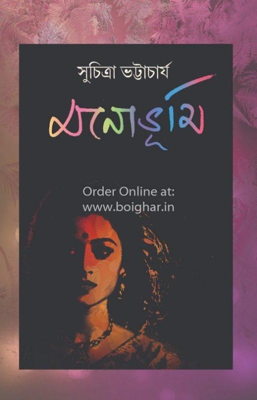 Monobhumi [Suchitra Bhattacharya]