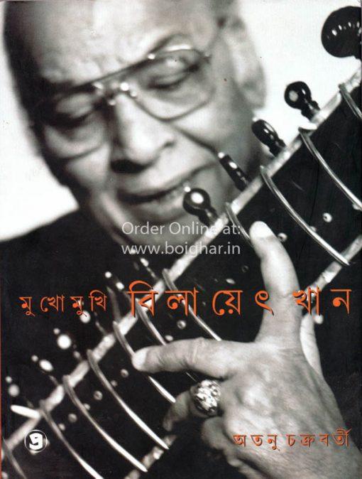 Mukhomukhi Bilayet Khan [Atanu Chakraborty]