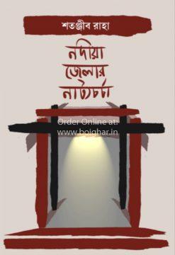 Nadia Jelar Natyacharcha [Shatanjib Raha]