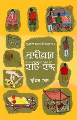 Nadiar Haat Hadda Vol 1 [Supriya Ghosh]
