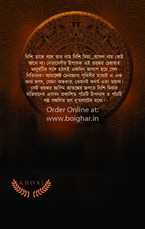 Nishi Miya Samagra [Rajib Chowdhury]