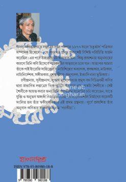 Noishobder Nichey [Dattatreyo Dutta]