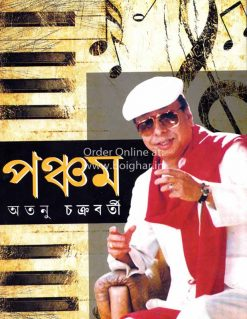Pancham [Atanu Chakraborty]
