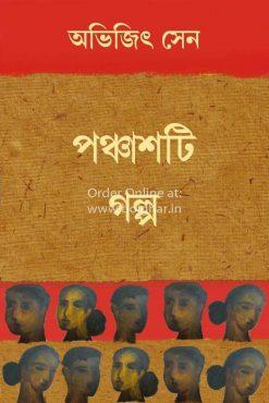 Panchasti Golpo [Abhijit Sen]