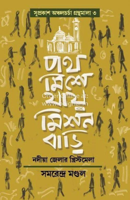 Path Mishe Jai Mishan Bari [Samarendra Mondal]