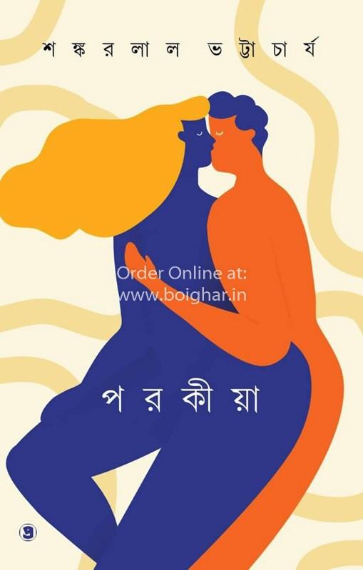 Porokiya [Shankarlal Bhattacharya]