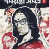 Rahasya Sandhani Damayanti Samagra Vol 2 [Manoj Sen]