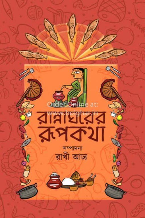 Rannaghorer Rupkatha [Rakhi Adhya]