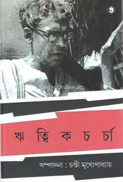 Rittwik Charcha [Chandi Mukhopadhyay]