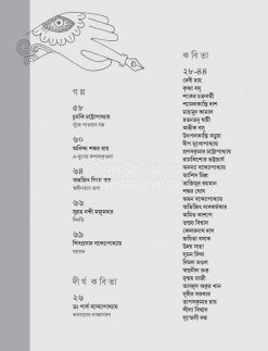 E Juger Rudraksha