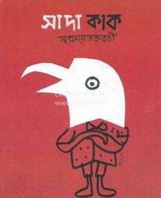 Sada Kaak [Swapnomoy Chakraborty]