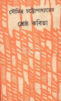 Srestha Kobita [Soumitra Chattopadhyay]