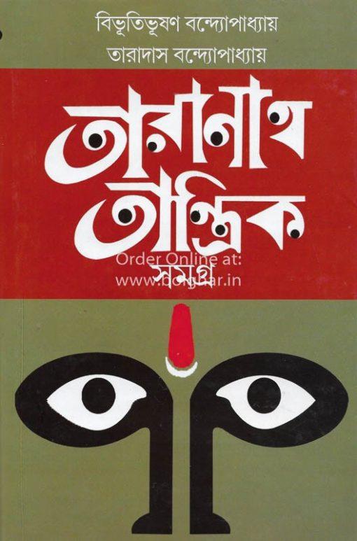 Taranath Tantrik Samagra [Bibhutibhusan and Taradas Bandopadhyay]