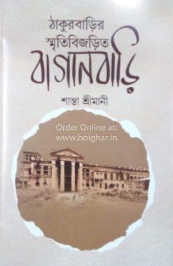 Thakurbarir Smritibijorito Baganbari [Shanta Srimani]