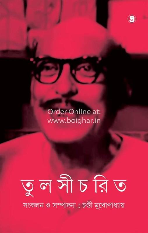 Tulsicharit [Chandi Mukhopadhyay]