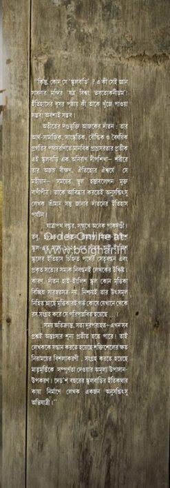 Datoner Itihaser Aloke Oitijhyer School Bari [Santu Jana]