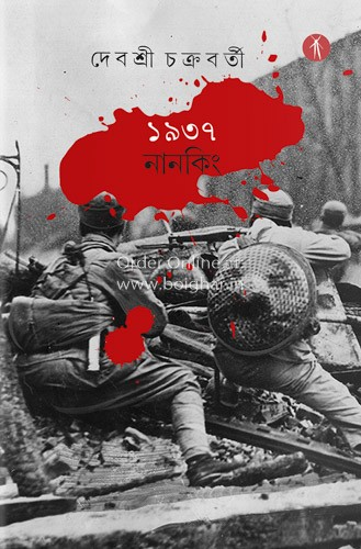 1937 Nanking [Debasree Chakraborti]