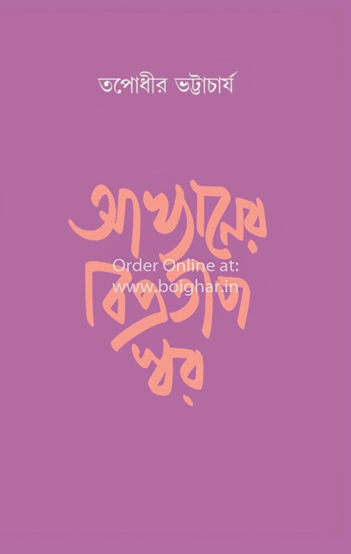 Akhyaner Bipratip Swar [Tapodhir Bhattacharya]