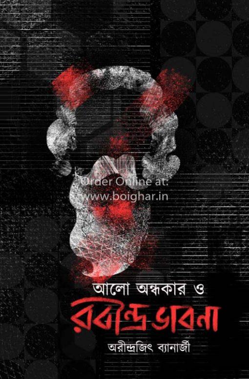 Alo Andhakar O Rabindra Bhabna [Arindrajit Banerjee]