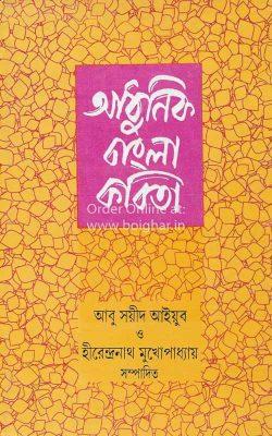 Adhunik Bangla Kobita