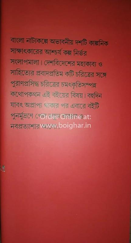 Aloukik Sanglap [Sisirkumar Das]