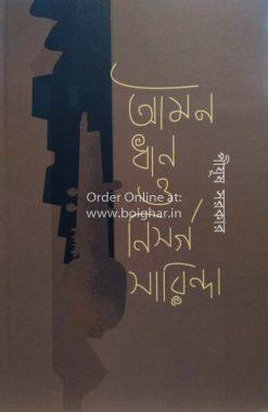 Aman Dhan O Nisarga Sarinda [Pijush Sarkar]