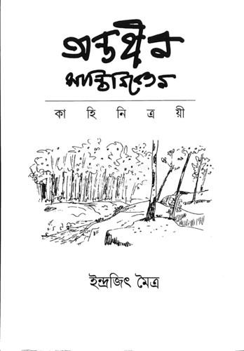 Antahin Shantiniketan [Kahinitroyee]