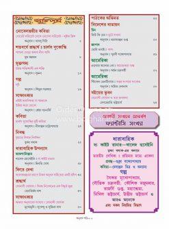 Anubad Patrika [November-December 2020]
