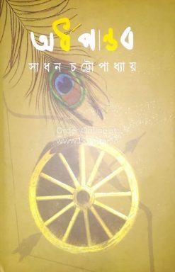 Ardha Pandav [Sadhan Chattopadhyay]