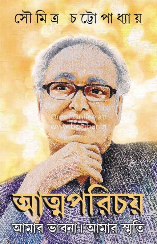 Atmaparichoy [Soumitra Chattopadhyay]