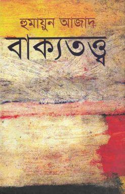 Bakyatwatto [Humayun Azad]