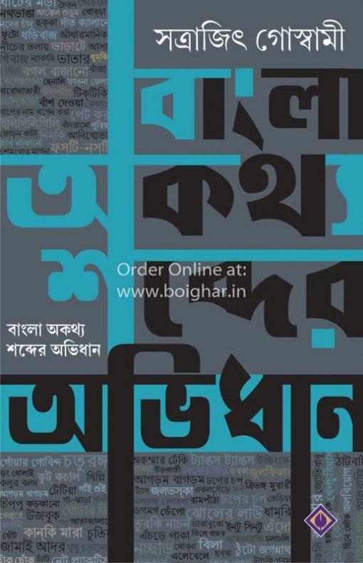Bangla Akathya Shobder Avidhan [Satrajit Goswami]