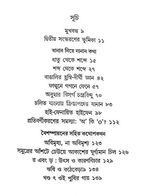 Bangla Banan Ros O Rahasya [Pradip Roygupta]