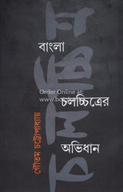 Bangla Chalachhitrer Avidhan [Goutam Chattopadhyay]