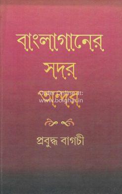 Bangla Gaaner Sadar Andar [Prabuddha Bagchi]