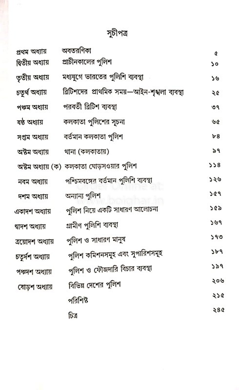 Bangla Police Sekal Ekal [Abdush Shukur]