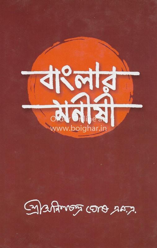 Banglar Manishi [Sri Anishchandra Ghosh]
