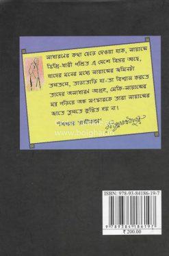 Bigyancharcha Banam Moulobad [Ashok Mukhopadhyay]